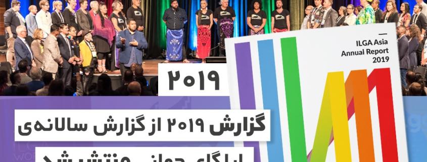 گزارش سالانه سال ۲۰۱۹ الیگای جهانی منتشر شد