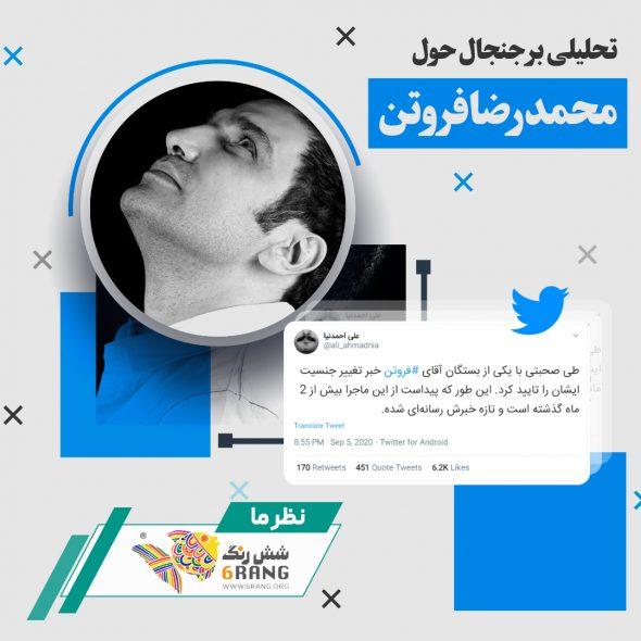 تحلیلی کوتاه بر جنجال حول محمدرضافروتن