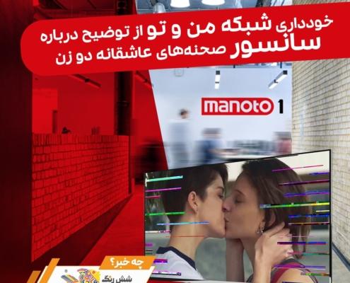 ManoTo-LGBTI